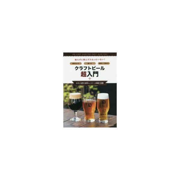 クラフトビール超入門+日本と世界の美味しいビール図鑑110 速攻わかる選べる美味しく飲める 知らずに飲んだらもったいない!