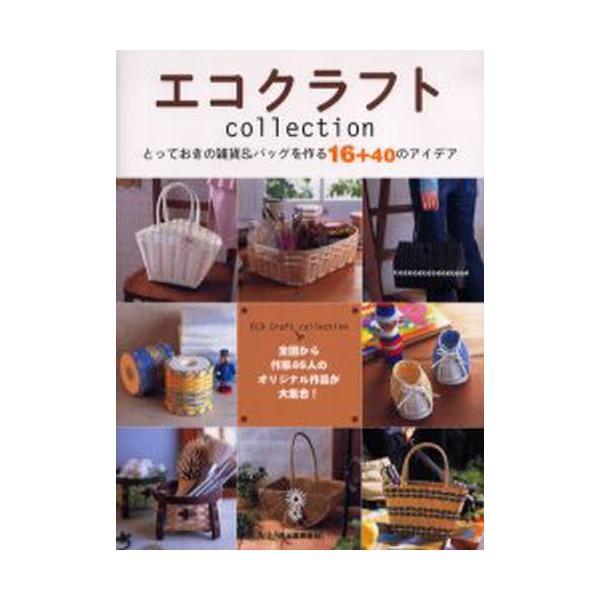RoomClip商品情報 - エコクラフトcollection とっておきの雑貨&バッグを作る16+40のアイデア 全国から作家46人のオリジナル作品が大集合!