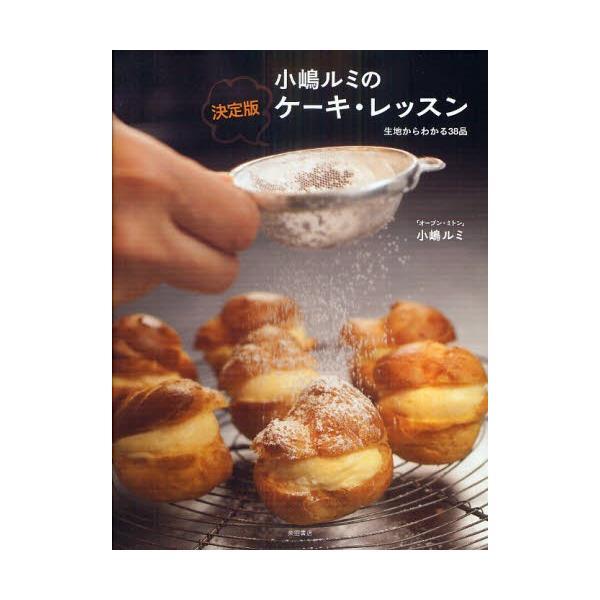 小嶋ルミの決定版ケーキ・レッスン 生地からわかる38品