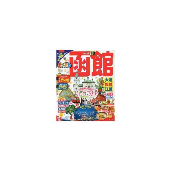 函館 大沼・松前・江差mini '18