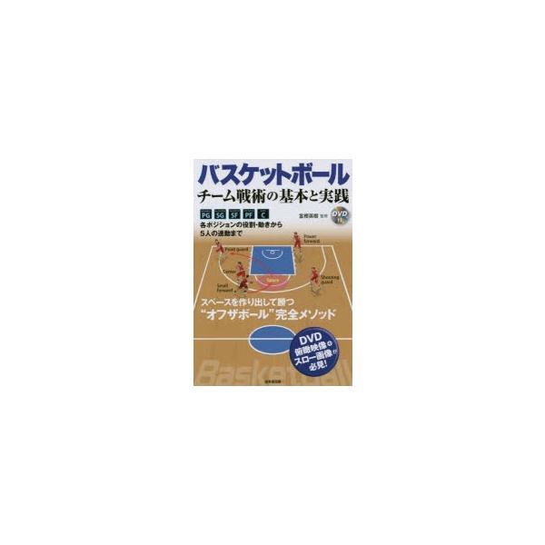 バスケットボールチーム戦術の基本と実践