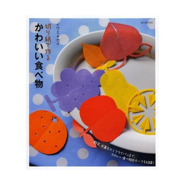 切り紙で作るかわいい食べ物 野菜、お菓子からフライパンまで、かわいい食べ物モチーフを収録!