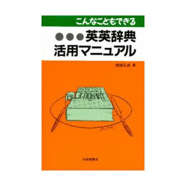 こんなこともできる英英辞典活用マニュアル