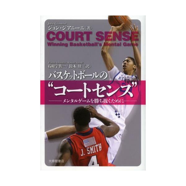 """バスケットボールの""""コートセンス"""" メンタルゲームを勝ち抜くために"""