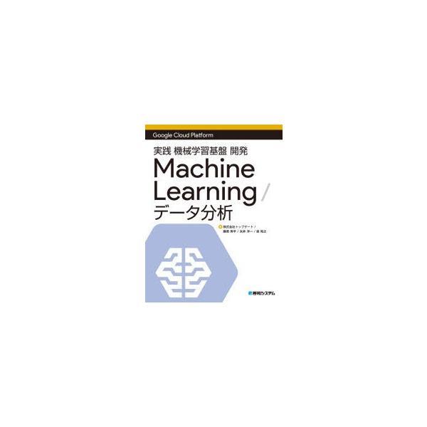 実践機械学習基盤開発Machine Learning/データ分析