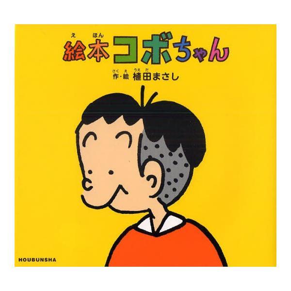 絵本コボちゃん