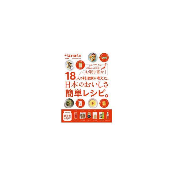 18人の料理家が考えた、日本のおいしさ簡単レシピ。 漬物、味噌、乾物…全国各地の保存食をお取り寄せ!