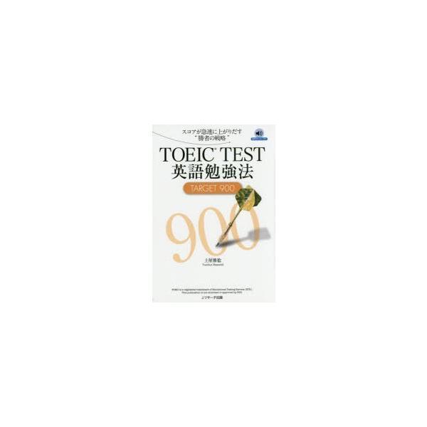 """TOEIC TEST英語勉強法TARGET 900 スコアが急速に上がりだす""""勝者の戦略"""""""