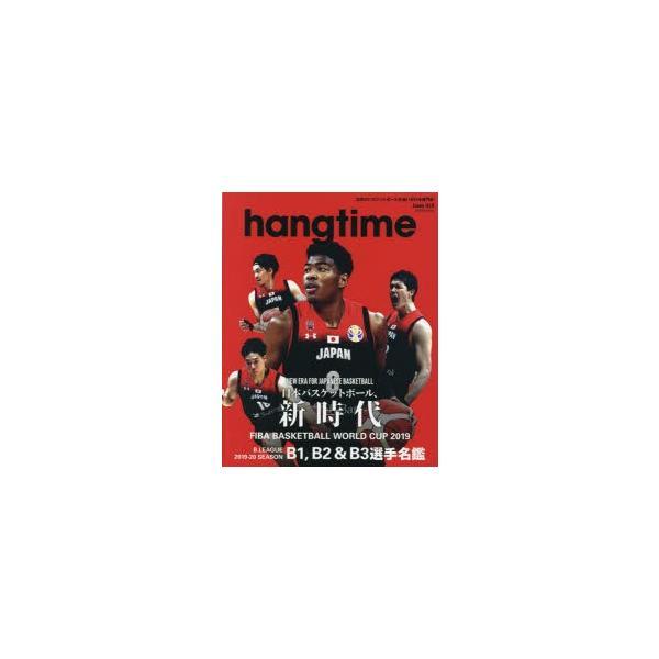 hangtime 日本のバスケットボールを追いかける専門誌 Issue013