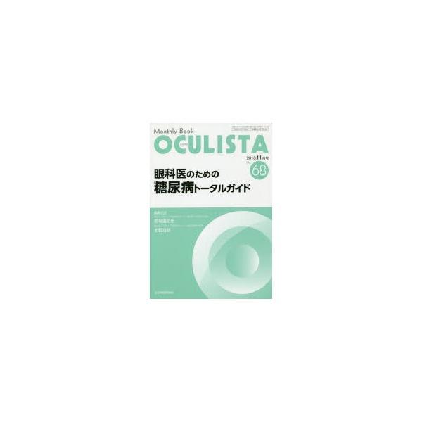 OCULISTA Monthly Book No.68(2018-11月号)
