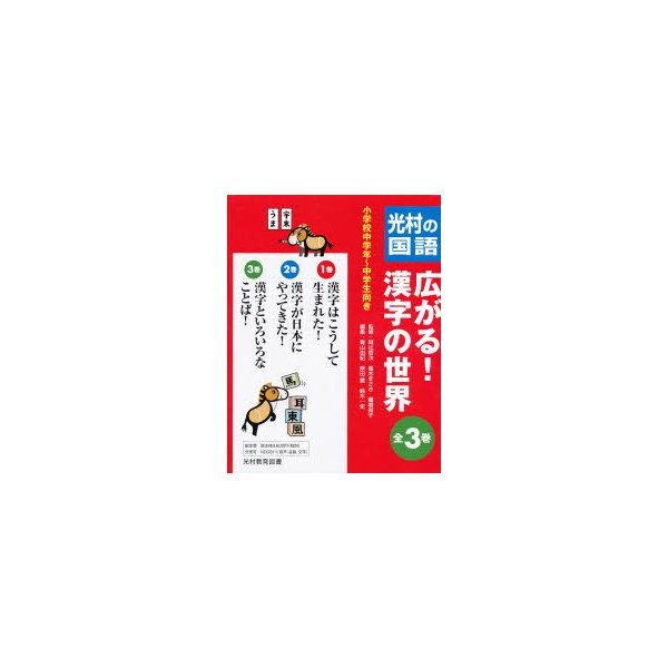 広がる!漢字の世界 光村の国語 3巻セット