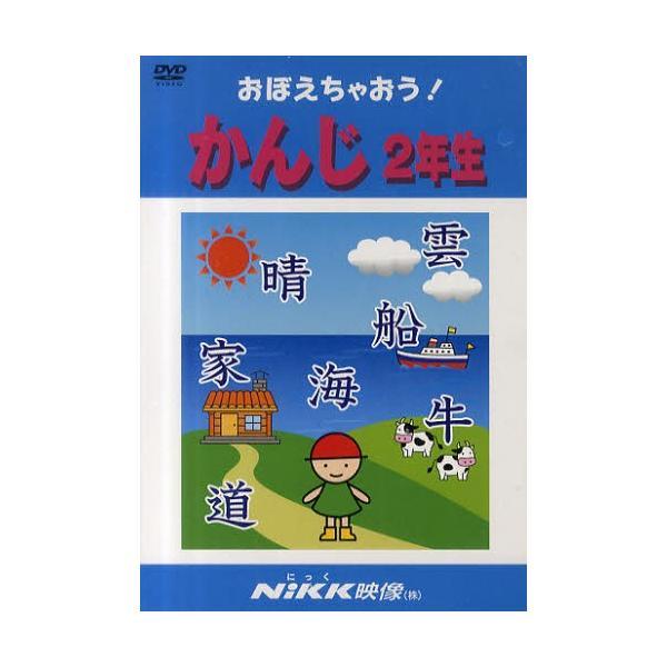 DVD おぼえちゃおう!かんじ2年生