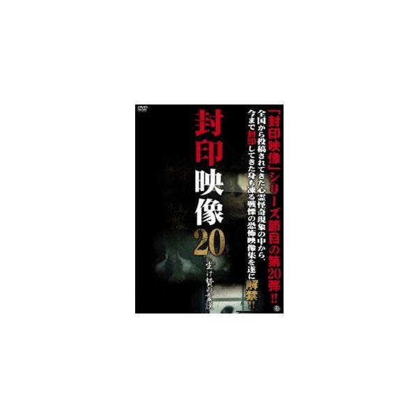 封印映像20 生け贄の霊説 [DVD]