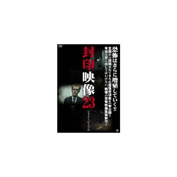 封印映像23 シャドーピープル [DVD]