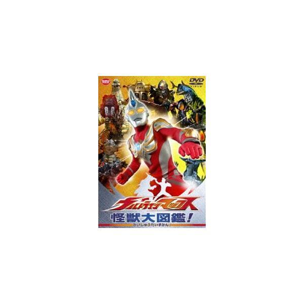 ウルトラマンマックス怪獣大図鑑 DVD