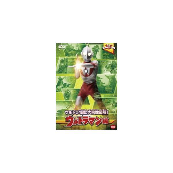 ウルトラキッズDVDウルトラ怪獣大映像図解ウルトラマン編 DVD
