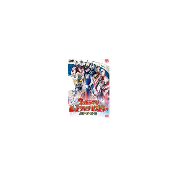 ウルトラマンヒットソングヒストリーニューヒーロー編 DVD