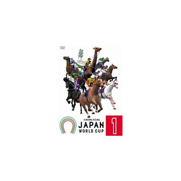 JAPAN WORLD CUP(ジャパンワールドカップ) 1 [DVD]