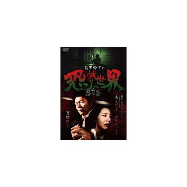 島田秀平の恐怖世界〜怪奇編〜 [DVD]
