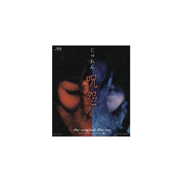 呪怨 the original Blu-ray<デジタルリマスター版> [Blu-ray]