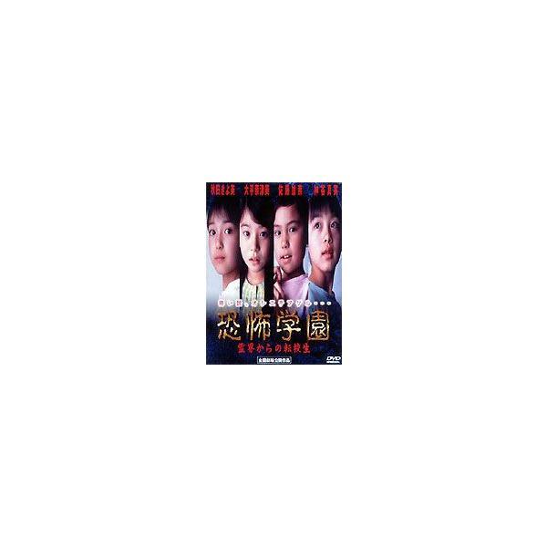 恐怖学園〜霊界からの転校生〜 DVD