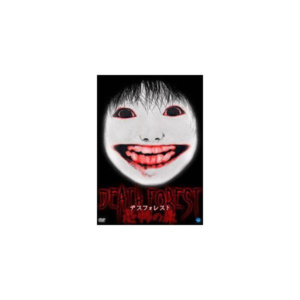 デスフォレスト 恐怖の森 [DVD]
