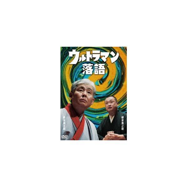 ウルトラマン落語 DVD