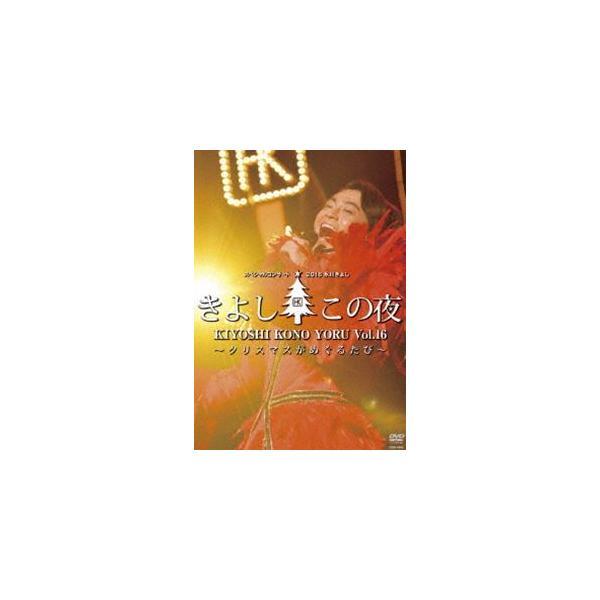 氷川きよしスペシャルコンサート2016 きよしこの夜Vol.16 〜クリスマスがめぐるたび〜 [DVD]