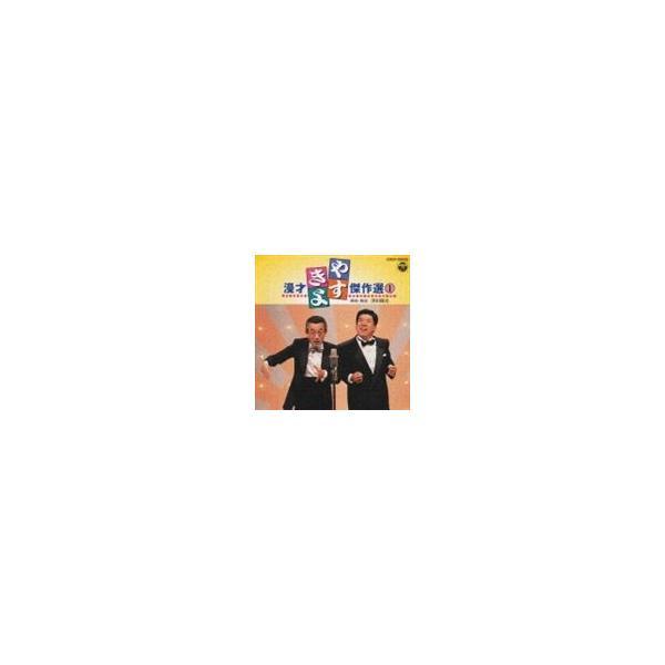 横山やすし・西川きよし / やすきよ漫才ベストコレクション(1) [CD]