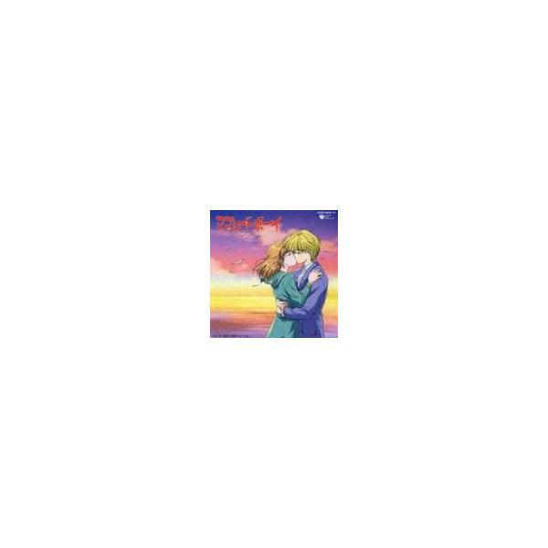 マーマレード・ボーイ全曲集 [CD]