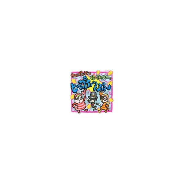 ケロポンズ,Q-TARO(電撃チョモランマ隊) / ケロポンズとQ-TAROのヒップホッぷぅー(CD+DVD) [CD]