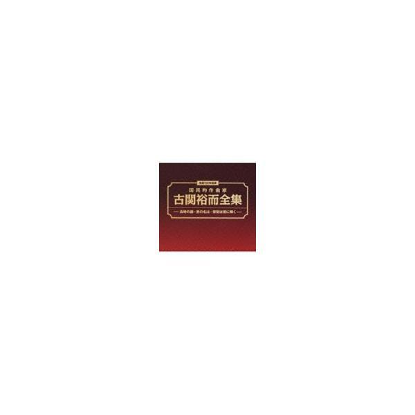 (オムニバス) 生誕100年記念 国民的作曲家 古関裕而全集 - 長崎の鐘・ 君の名は・ 栄光は君に輝く-(6CD+DVD) [CD]