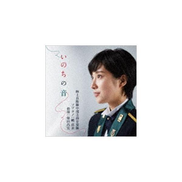 陸上自衛隊中部方面音楽隊 鶫真衣 柴田昌宜 / いのちの音(CD+DVD) [CD]