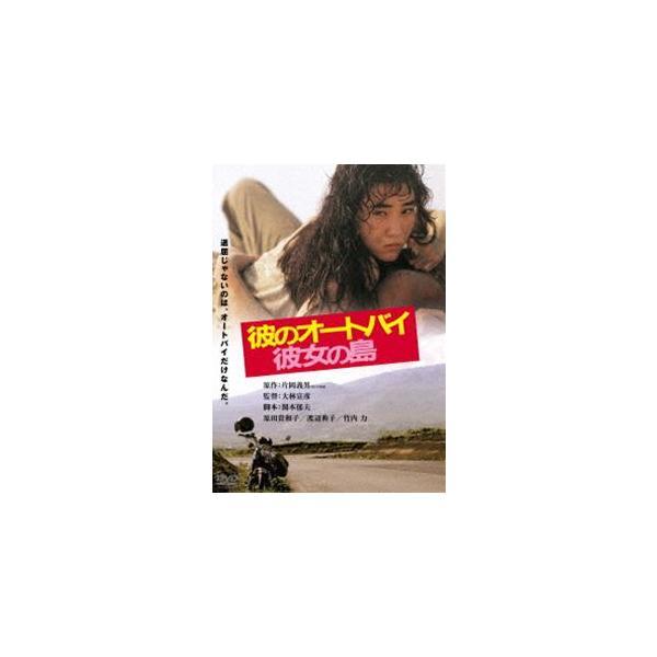 彼のオートバイ彼女の島角川映画THEBEST DVD