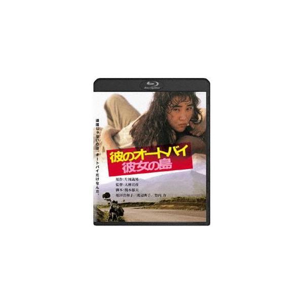彼のオートバイ彼女の島角川映画THEBEST Blu-ray
