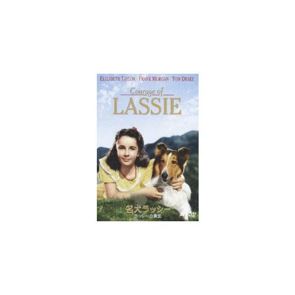 名犬ラッシー/ラッシーの勇気 [DVD]