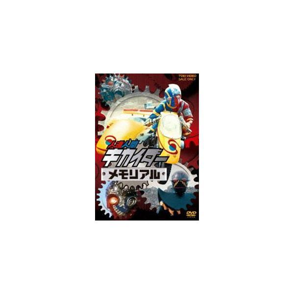 人造人間キカイダーメモリアル DVD