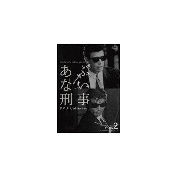 あぶない刑事 DVD Collection VOL.2 [DVD]