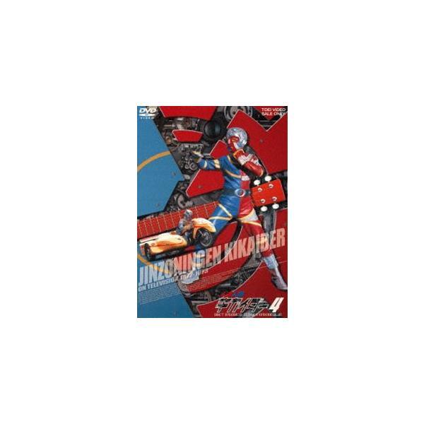 人造人間キカイダーVOL.4 DVD