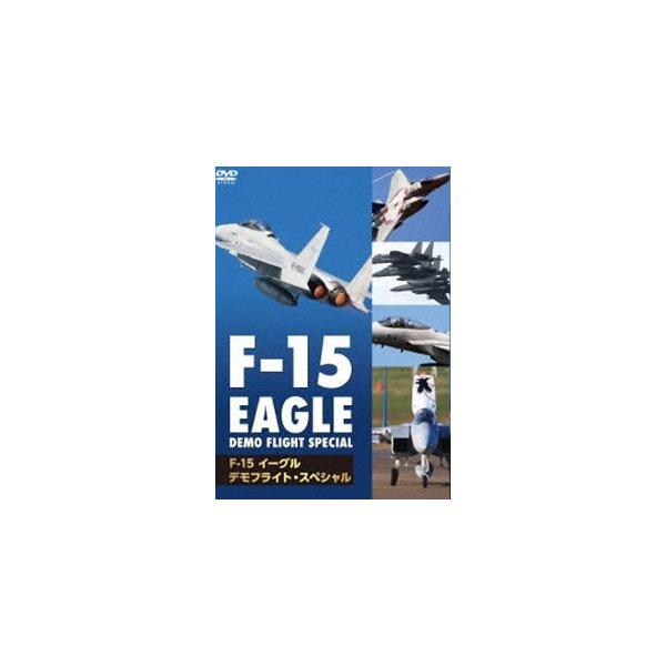 F-15 イーグル・デモフライト・スペシャル [DVD]