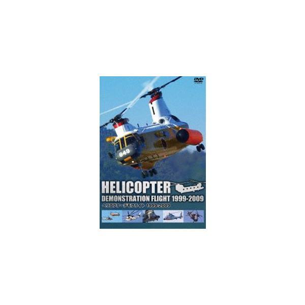 ヘリコプターデモフライト 1999〜2009 [DVD]