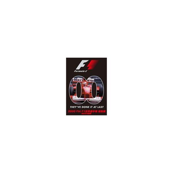 2000 FIA F1 世界選手権 総集編 DVD [DVD]