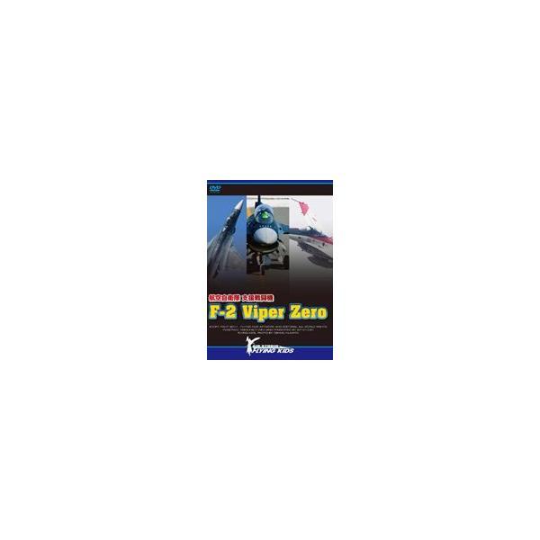 支援戦闘機 F-2 Viper Zero [DVD]