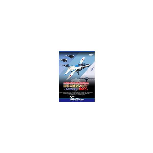 日本の航空ショーDX〜九州地方編〜 [DVD]