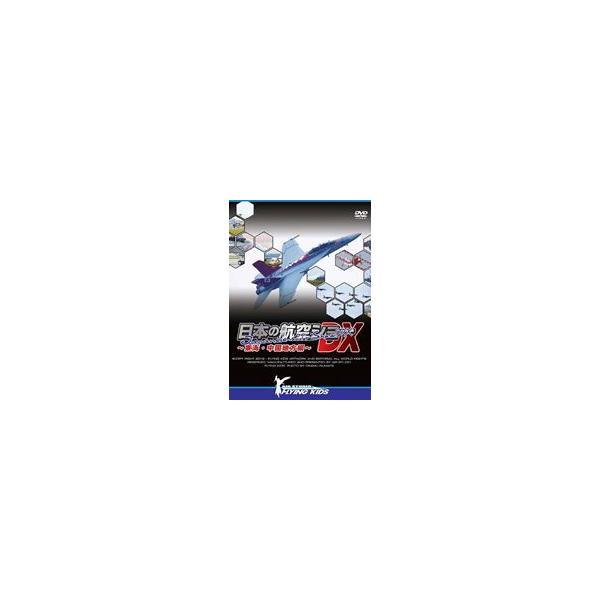 日本の航空ショーDX〜東海・中国地方編〜 [DVD]