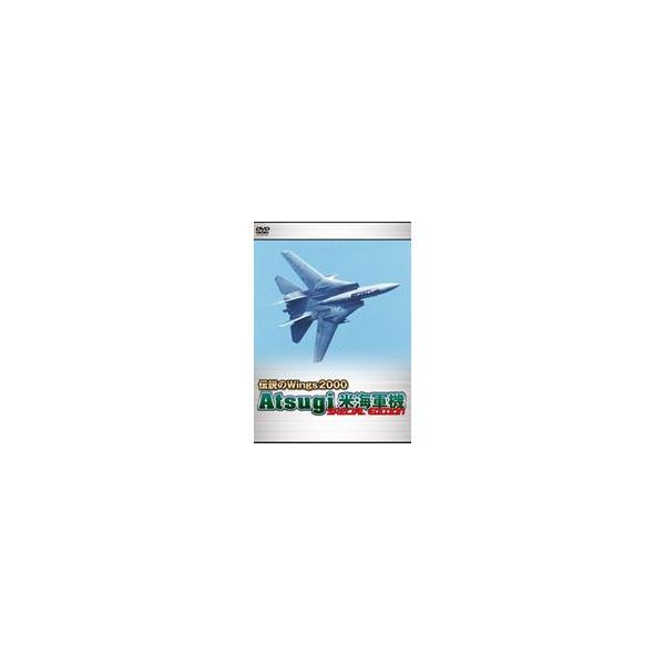 伝説のWings2000 Atsugi 米海軍機 Special Edition [DVD]