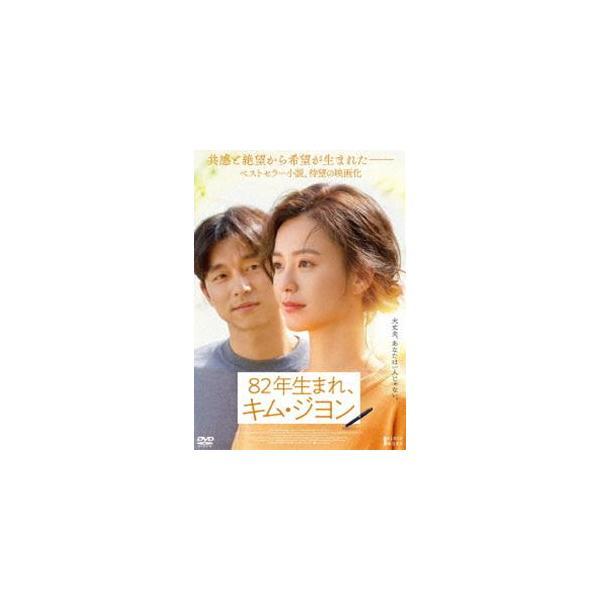 82年生まれ、キム・ジヨン [DVD]