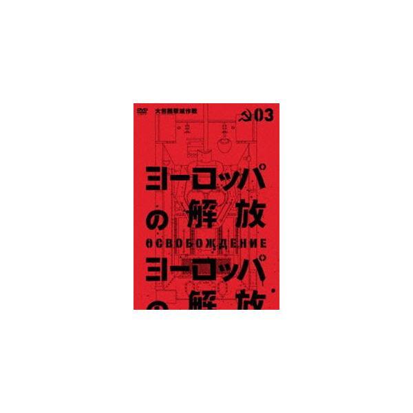 ヨーロッパの解放 HDマスター 3.大包囲撃滅作戦(通常仕様) [DVD]