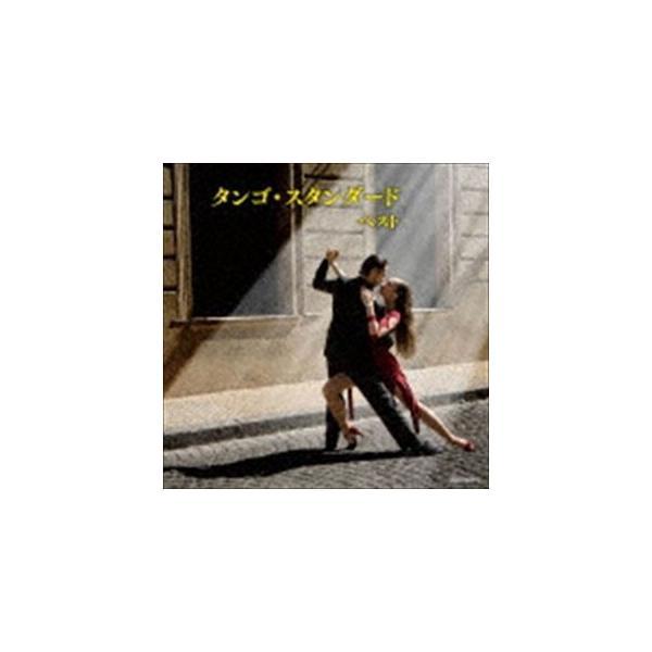キング・スーパー・ツイン・シリーズ::タンゴ・スタンダード ベスト [CD]
