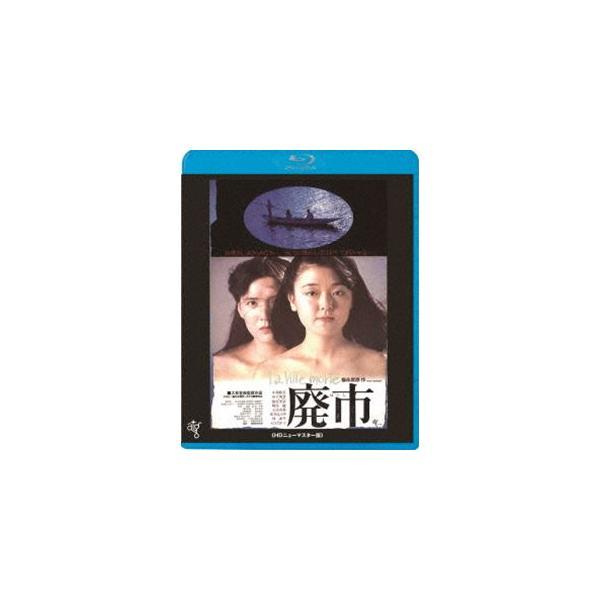 廃市<ATG廉価盤> Blu-ray